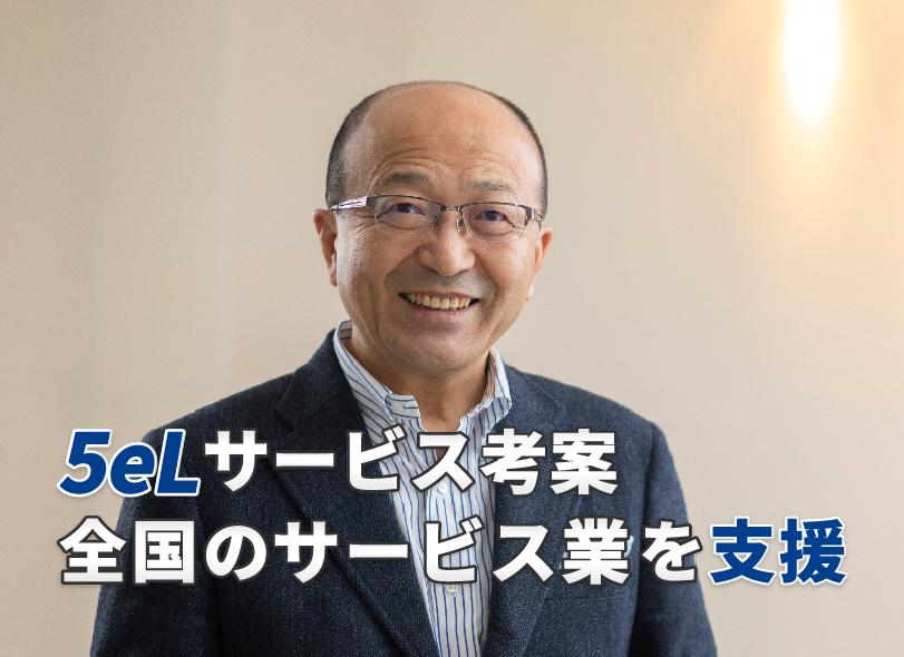 5Kサポート株式会社 代表中野